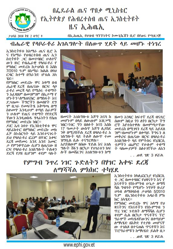 ethiopian ministry of health annual report 2010